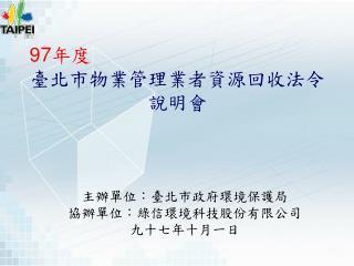 97 年度 臺北市物業管理業者資源回收法令說明會