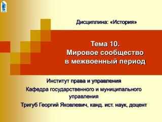 Тема 10. Мировое сообщество в межвоенный период