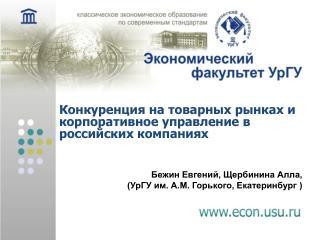 Конкуренция на товарных рынках и корпоративное управление в российских компаниях