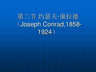 第二节 约瑟夫 · 康拉德( Joseph Conrad,1858-1924 )