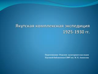 Якутская комплексная экспедиция 1925-1930 гг.