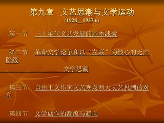 第九章 文艺思潮与文学运动 (1928__1937.6)
