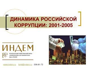 ДИНАМИКА РОССИЙСКОЙ КОРРУПЦИИ: 2001-2005