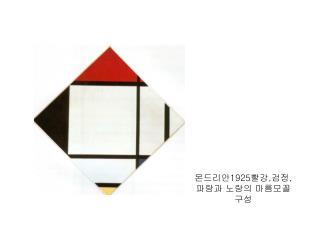 몬드리안 1925 빨강 , 검정 , 파랑과 노랑의 마름모꼴 구성