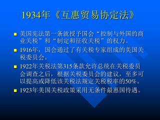 1934年《互惠贸易协定法》