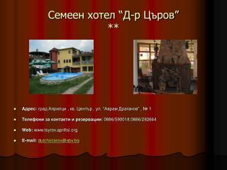 """Семеен хотел """"Д-р Църов"""" **"""
