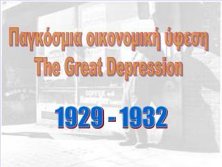 Παγκόσμια οικονομική ύφεση The Great Depression