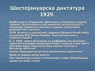 Шестојануарска диктатура 1929.
