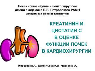 Российский научный центр хирургии имени академика Б.В. Петровского РАМН