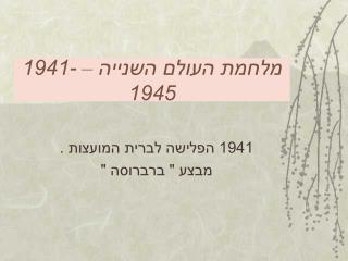 מלחמת העולם השנייה – 1941-1945