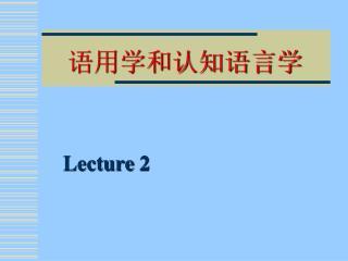 语用学和认知语言学