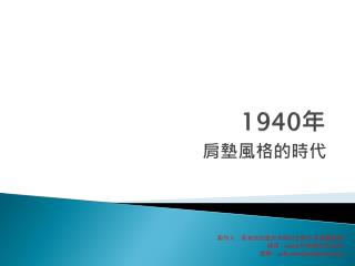1940 年