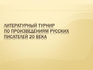Литературный турнир по произведениям русских писателей 20 века
