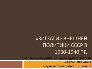«Зигзаги» Внешней политики СССр в 1930-1940 Г.Г.