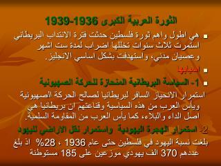 الثورة العربية الكبرى 1936-1939