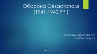 Оборона Севастополя (1941-1942 РР.)