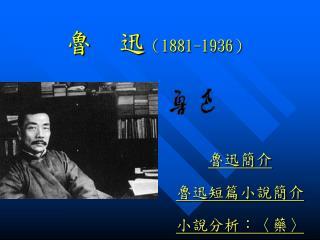 魯 迅 (1881-1936)