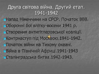 Друга світова війна. Другий етап. 1941-1942