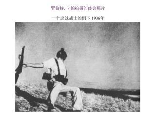 罗伯特 . 卡帕拍摄的经典照片 一个忠诚战士的倒下 1936 年