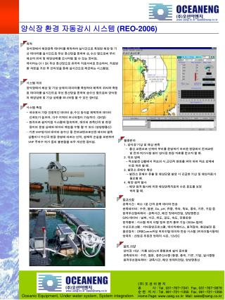 Oceanic Equipment, Under water system, System integration