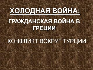 ХОЛОДНАЯ ВОЙНА: