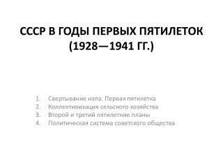 СССР В ГОДЫ ПЕРВЫХ ПЯТИЛЕТОК (1928—1941 гг.)