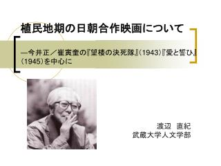 植民地期の日朝合作映画について ― 今井正/崔寅奎の 『 望楼の決死隊 』 ( 1943 ) 『 愛と誓ひ 』 ( 1945 )を中心に
