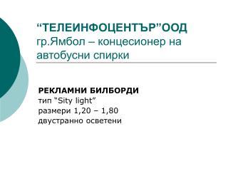 """""""ТЕЛЕИНФОЦЕНТЪР""""ООД гр.Ямбол – концесионер на автобусни спирки"""