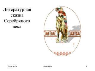 Литературная сказка Серебряного века