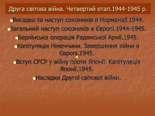 Друга світова війна. Четвертий етап.1944-1945 р.