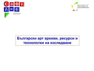 Български арт архиви, ресурси и технологии на изследване