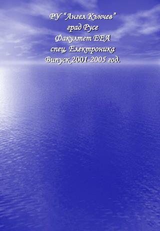 """РУ """"Ангел Кънчев"""" град Русе Факултет ЕЕА спец. Електроника Випуск 2001-2005 год."""