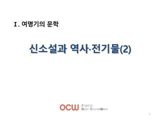 신소설과 역사∙ 전기물 (2)