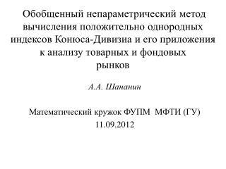 А.А. Шананин Математический кружок ФУПМ МФТИ (ГУ) 11.09.2012