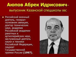 Аюпов Абрек Идрисович – выпускник Казанской спецшколы ВВС