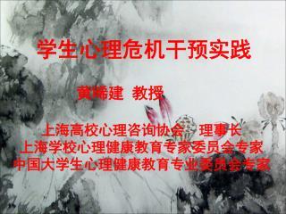 黄晞建 教授 上海高校心理咨询协会 理事长 上海学校心理健康教育专家委员会专家 中国大学生心理健康教育专业委员会专家