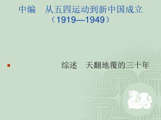 中编 从五四运动到新中国成立 ( 1919—1949 )