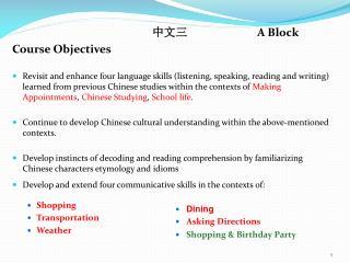 中文三 A Block Course Objectives