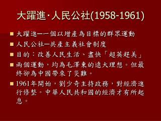 大躍進 ‧ 人民公社 (1958-1961)