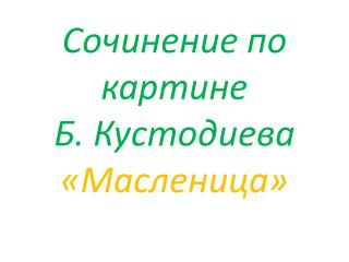 Сочинение по картине  Б.  Кустодиева «Масленица»