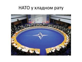 НАТО у хладном рату