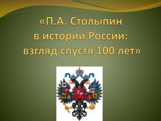 «П.А. Столыпин в истории России: взгляд спустя 100 лет»
