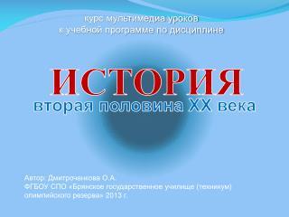 Автор: Дмитроченкова О.А.