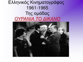 Ελληνικός Κινηματογράφος 1961-1965 Της ομάδας ΟΥΡΑΝΙΑ ΤΟ ΔΙΚΑΝΟ