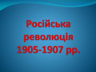 Російська революція 1905-1907 рр.
