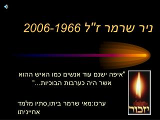 ניר שרמר ז''ל 2006-1966