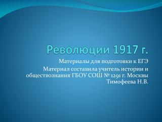 Революции 1917 г.
