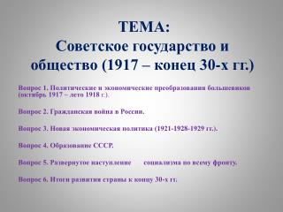 ТЕМА:  Советское государство и общество (1917 – конец 30-х гг.)
