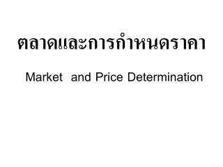 Market  and Price Determination