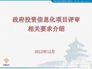 政府投资信息化项目评审 相关要求介绍